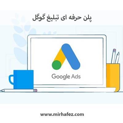 بسته حرفه ای تبلیغ در گوگل